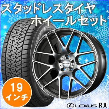 レクサス RX用 スタッドレスタイヤ ホイール付きセット(19インチ・CVM)