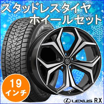 レクサス RX用 スタッドレスタイヤ ホイール付きセット(19インチ・WS-7)