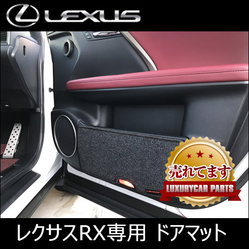 レクサス RX専用 ドアマット(LX MODE)