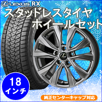 レクサス RX用 スタッドレスタイヤ ホイール付きセット(18インチ・シェルト)※純正センターキャップ対応