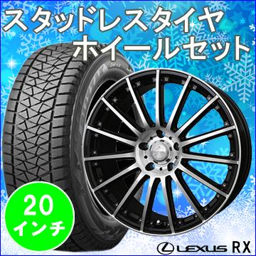 レクサス RX用 スタッドレスタイヤ ホイール付きセット(20インチ・シュナーベル)