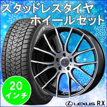 レクサス RX用 スタッドレスタイヤ ホイール付きセット(20インチ・ハイパーMS-7)