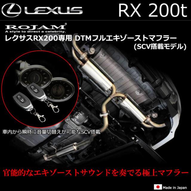 レクサス RX200t用 ROJAM DTMフルエキゾーストマフラー(SCV搭載モデル)