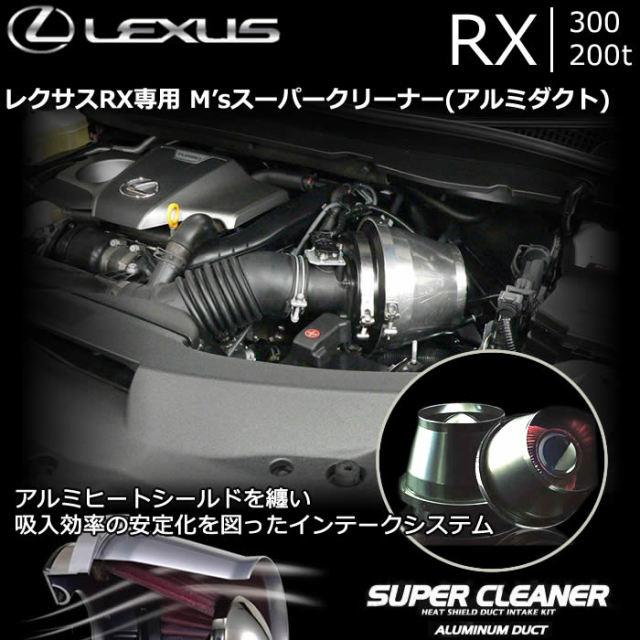 レクサス RX 300/200t専用 M's スーパークリーナー(アルミダクト)