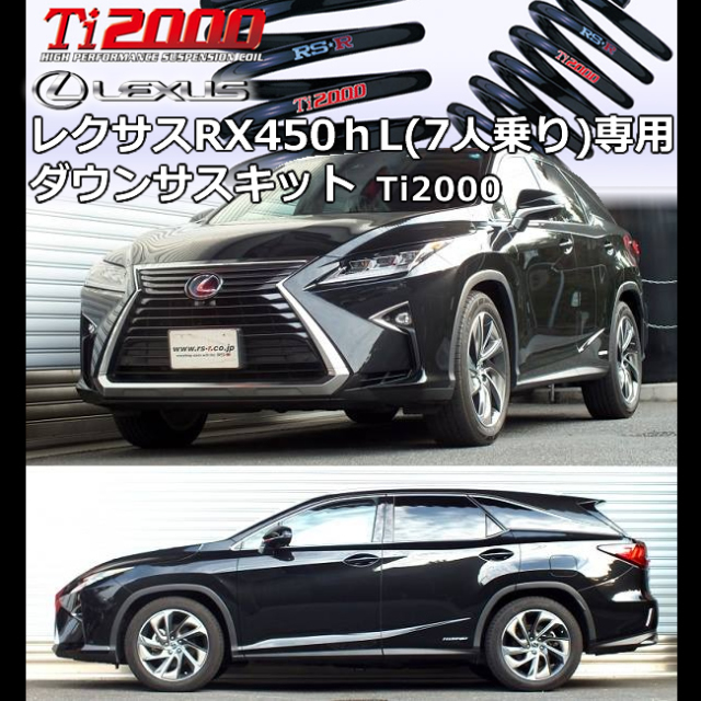 レクサス RX450hL(7人乗り)専用 ダウンサスキット(RS-R Ti2000)
