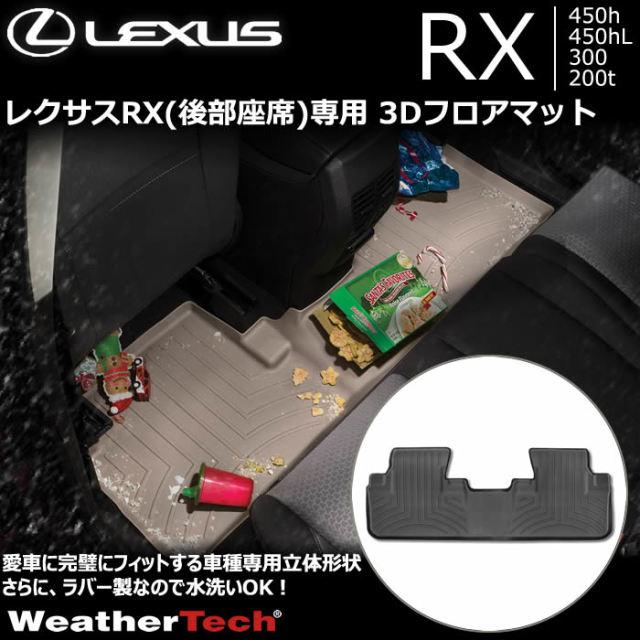 レクサス RX(後部座席)専用 3Dフロアマット