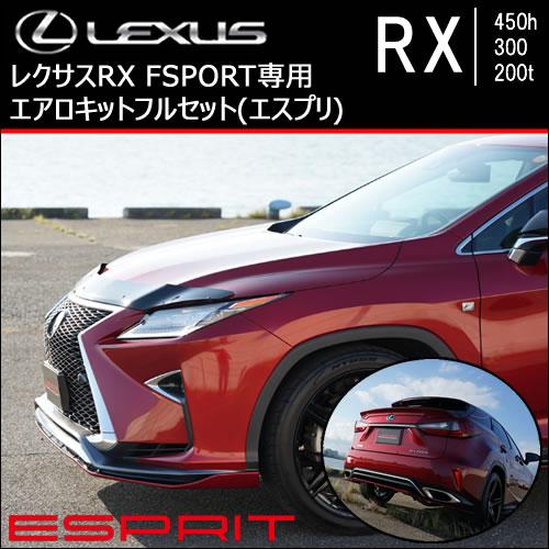 レクサス RX F-SPORT専用 フロントスポイラー(ESPRIT)