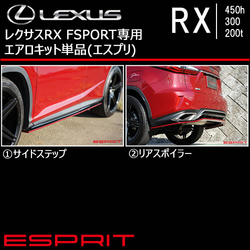 レクサス RX F-SPORT専用 エアロキット単品(エスプリ)