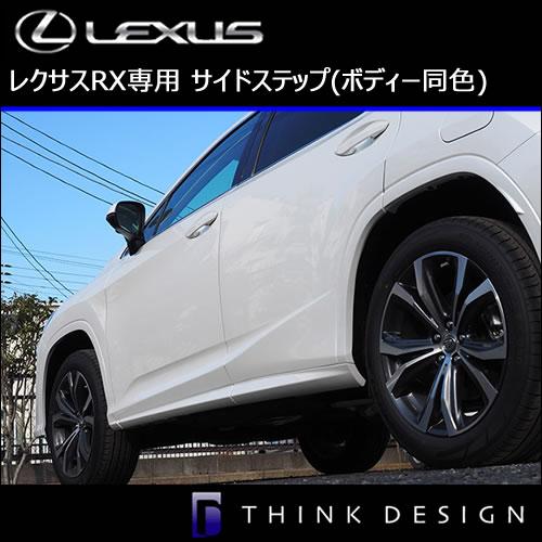 レクサス RX専用 サイドステップ(ボディー同色)