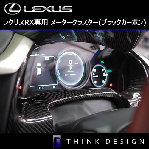 レクサスRX専用 メータークラスター(ブラックカーボン)