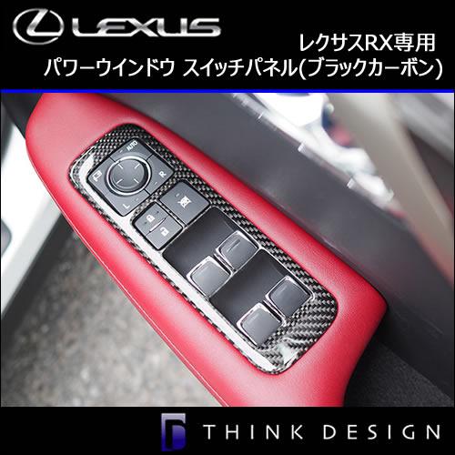 レクサスRX専用 パワーウインドー スイッチパネル(ブラックカーボン)