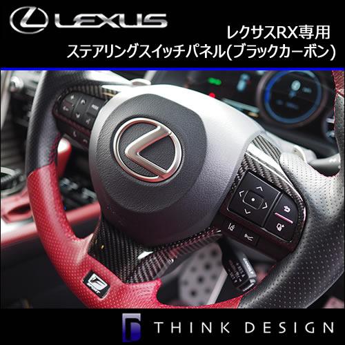レクサスRX専用 ステアリングスイッチパネル(ブラックカーボン)