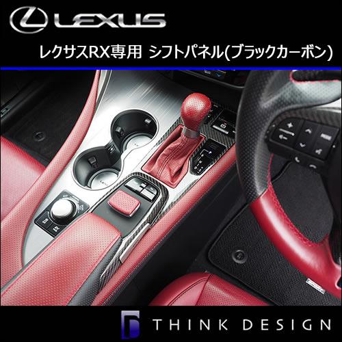 レクサスRX専用 シフトパネル(ブラックカーボン)