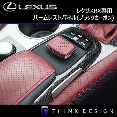 レクサスRX専用 パームレストパネル(ブラックカーボン)