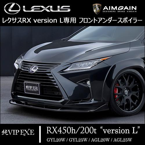レクサスRX version L専用 フロントアンダースポイラー