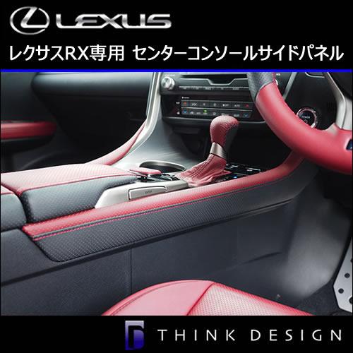 レクサスRX専用 センターコンソールサイドパネル(レザーパーツ)