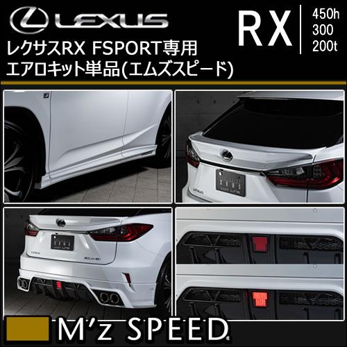 レクサス RX F-SPORT専用 エアロキット単品(エムズスピード)