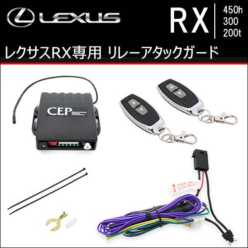 レクサス RX専用 リレーアタックガード