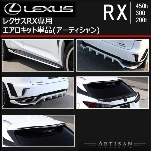 レクサス RX専用 エアロキット単品(アーティシャン)