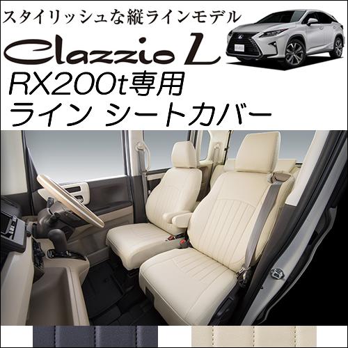 レクサス RX 200t専用 クラッツィオ シートカバー ライン