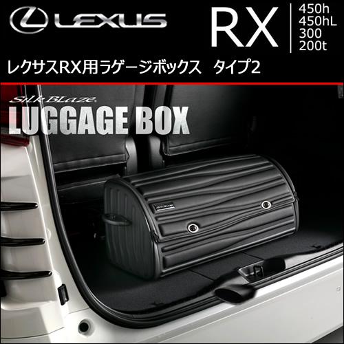 ラゲージボックス タイプ2