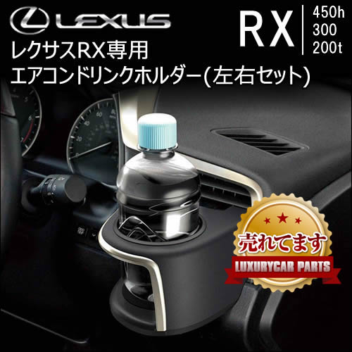 レクサス RX専用 エアコンドリンクホルダー(左右セット)