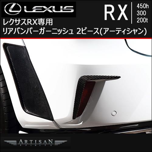 レクサスRX専用 リアバンパーガーニッシュ 2ピース(アーティシャン)