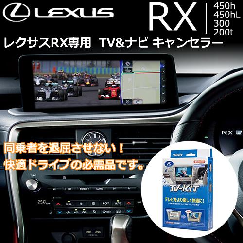 レクサス RX専用 テレビ&ナビ キャンセラー