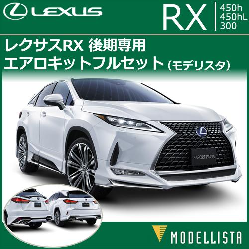 レクサス RX 後期専用 エアロキットフルセット(モデリスタ)