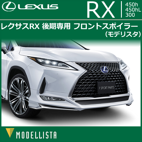 レクサス RX 後期専用 フロントスポイラー(モデリスタ)