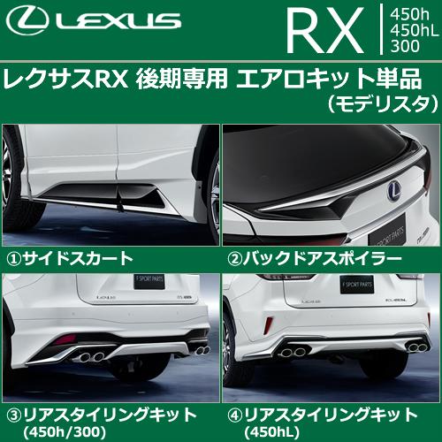 レクサス RX後期専用 エアロキット単品(モデリスタ)