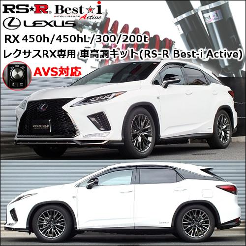 レクサスRX450h/450hL専用 車高調キット(RS-R Best-i Active)