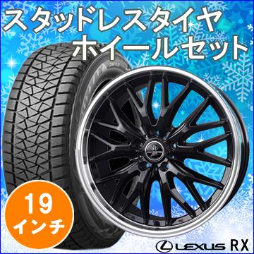 レクサス RX用 スタッドレスタイヤ ホイール付きセット(19インチ・マルチフォルケッタ2 BK)