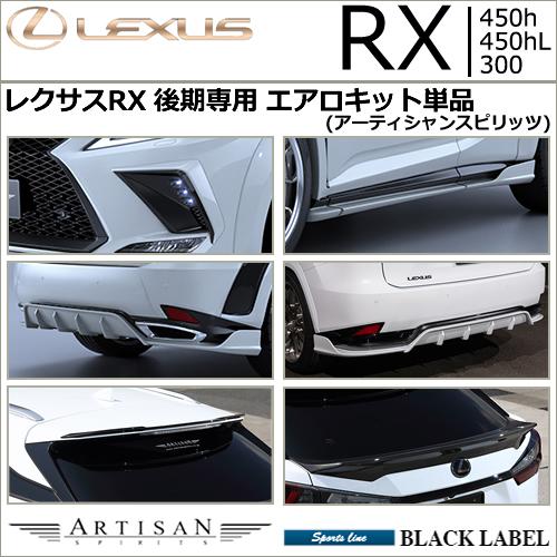 レクサスRX F-SPORT 後期専用 エアロキット 単品(アーティシャンスピリッツ)