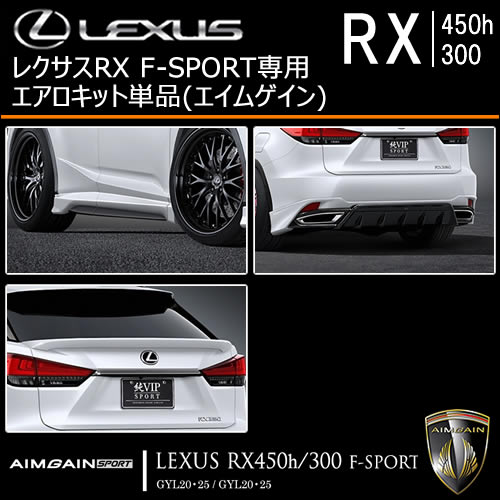 レクサス RX F-SPORT 後期専用 エアロキット単品ト(エイムゲイン)