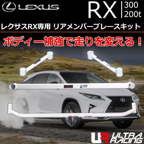 レクサスRX専用 リアメンバーブレースキット(ウルトラレーシング)