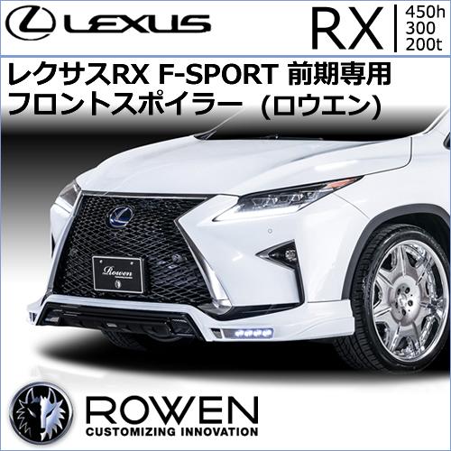 レクサス RX F-SPORT 前期専用 フロントスポイラー(ロウエン)