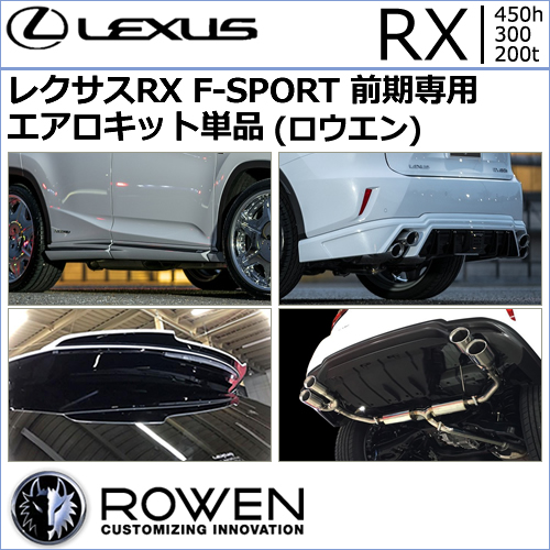 レクサス RX F-SPORT 前期専用 エアロ単品キット(ロウエン)