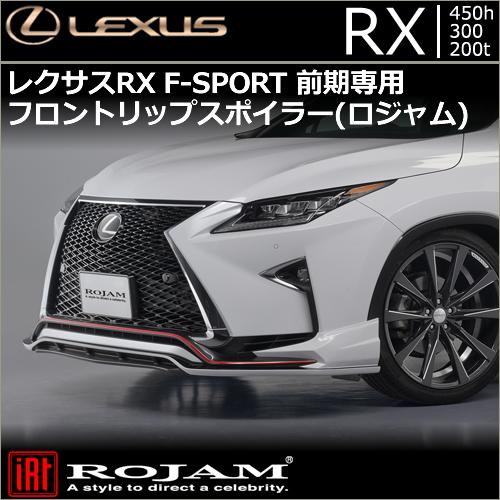 レクサス RX F-SPORT 前期専用 フロントリップスポイラー(ロジャム)