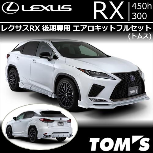 レクサスRX 後期専用 エアロキットフルセット(トムス)