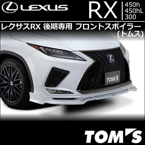 レクサスRX 後期専用 フロントスポイラー(トムス)