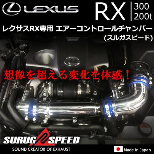 レクサス RX300/200t専用 エアーコントロールチャンバー(スルガスピード)