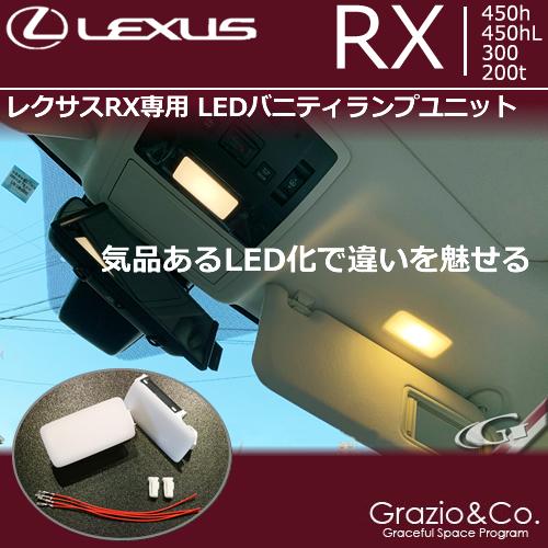レクサス RX専用 面発光LEDバニティランプ(グラージオ)