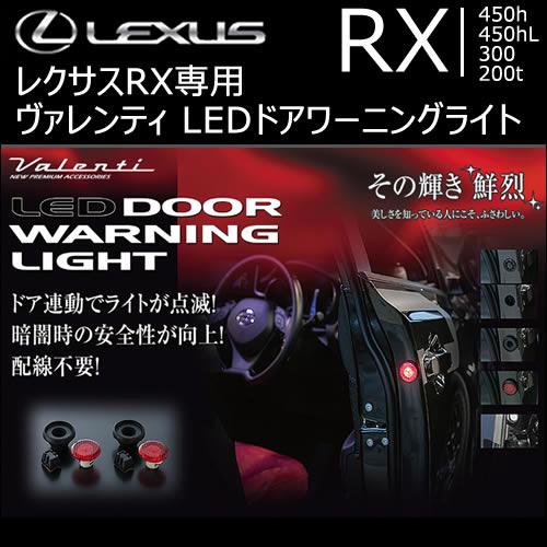 レクサス RX専用 ヴァレンティ LEDドアワーニングライト