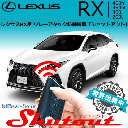 レクサス RX用 リレーアタック防御装置「シャットアウト」