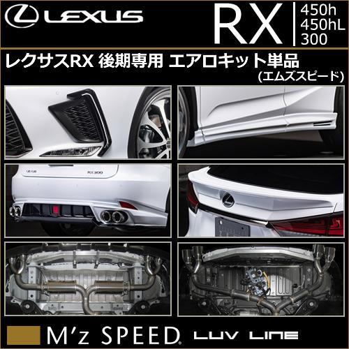 レクサスRX F-SPORT 後期専用 エアロキット単品(エムズスピード)