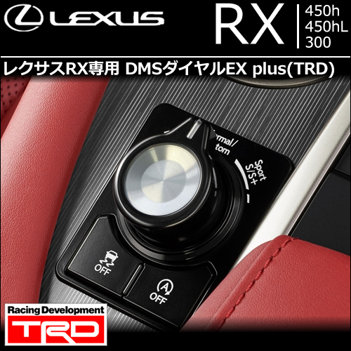レクサス RX専用 DMSダイヤルEX plus(TRD)