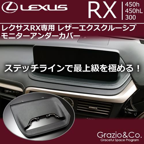 レクサス RX(後期)専用 レザーエクスクルーシブ モニターアンダーカバー