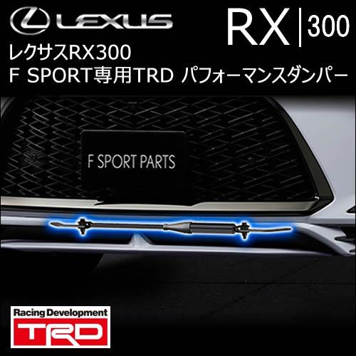 レクサス RX300 F SPORT専用 TRD パフォーマンスダンパー