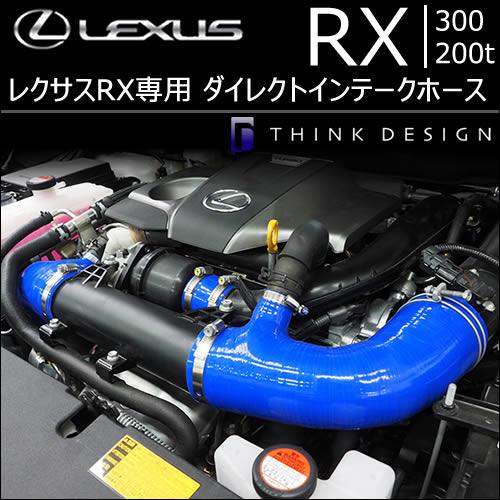 レクサスRX専用 ダイレクトインテークホース